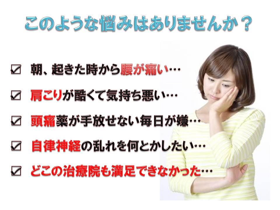 Headache stiff shoulder low back pain