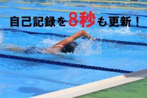 整体で水泳の記録を更新