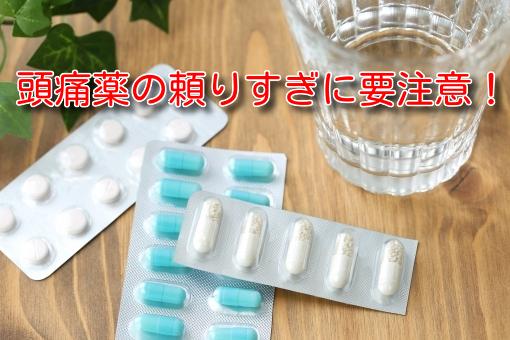 頭痛薬と整体