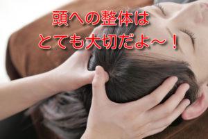 頭の整体 重要性